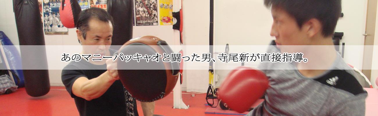 あのマニーパッキャオと闘った男、寺尾新が直接指導。